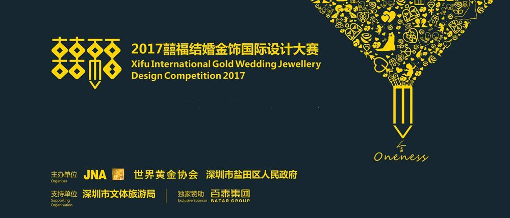 An amazing jewelry contest: *The Xifu International gold wedding jewellery design competition*